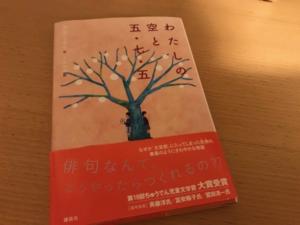 森埜こみちさん出版デビュー作「わたしの空と五・七・五」を読んで