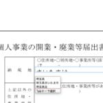 国税庁のホームページが使えなくてキレた話(結果自分が悪かった)