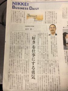 よしこばが日経産業新聞で取り上げられました
